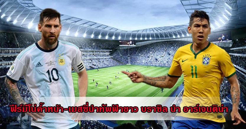 ฟีร์มีโน่ค้ำหน้า-เมสซี่นำทัพฟ้าขาว!รายงานสด ฟุตบอลโกปาฯ บราซิล นำ อาร์เจนติน่า