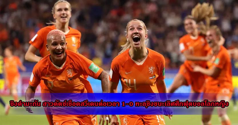 ชิงดำมะกัน ! สาวดัตช์เชือดสวีเดนต่อเวลา 1-0 ทะลุชิงชนะเลิศศึกฟุตบอลโลกหญิง