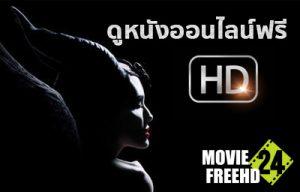 ดูหนังออนไลน์มันๆ ดูหนังฟรี ดูหนังใหม่ moviefreehd24