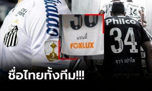 """สุดฮือฮา! """"แข้งซานโตส"""" ทีมดังลีกบราซิลสวมเสื้อสกรีนชื่อเป็นภาษาไทย"""
